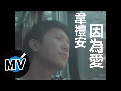 韋禮安-因為愛-官方完整版MV