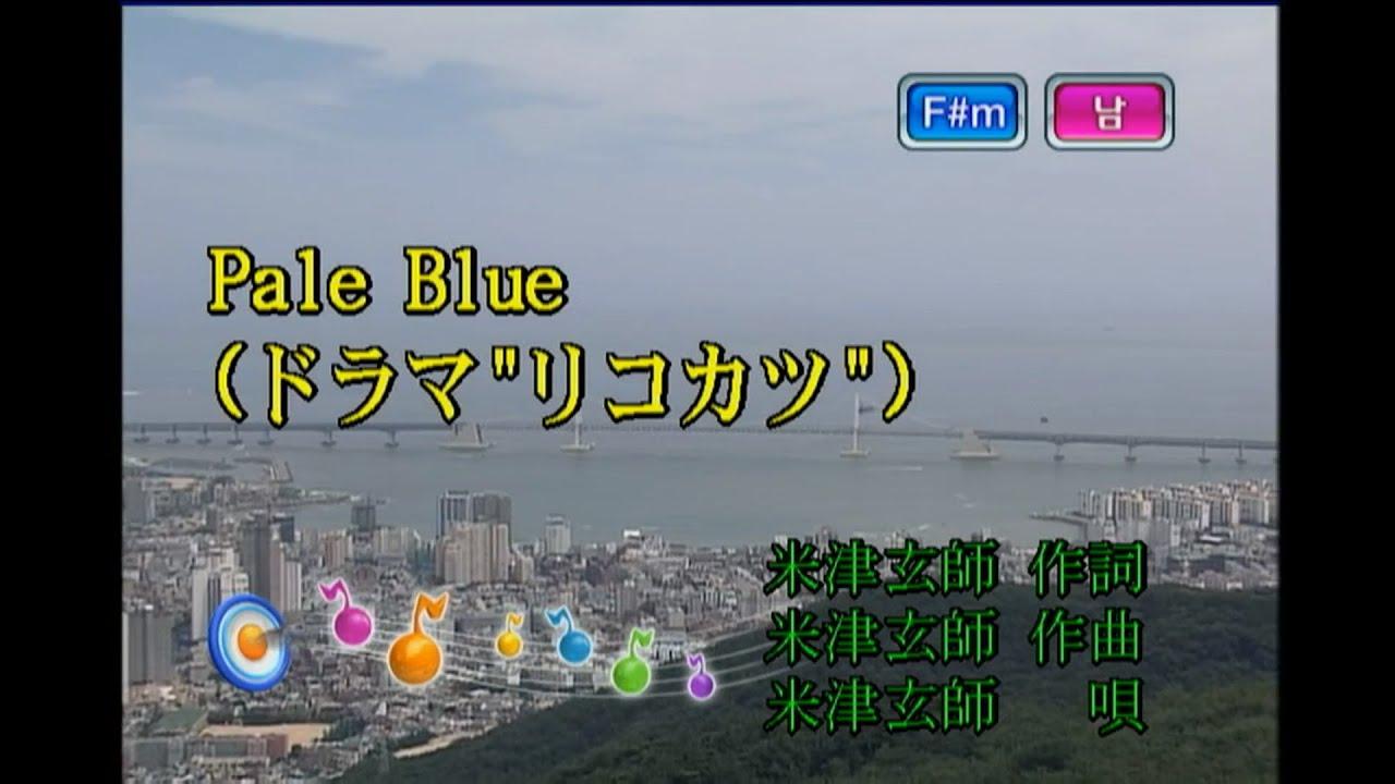 米津玄師 (요네즈 켄시) - Pale Blue (KY 44689) 노래방 カラオケ