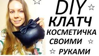 DIY: КАК СШИТЬ КОЖАНЫЙ КЛАТЧ-КОСМЕТИЧКУ ? HOW TO SEW LEATHER CLUTCH MAKEUP BAG