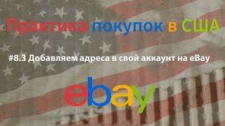 # 8.3 Добавляем адреса в свой аккаунт на eBay(, 2016-10-09T17:28:24.000Z)