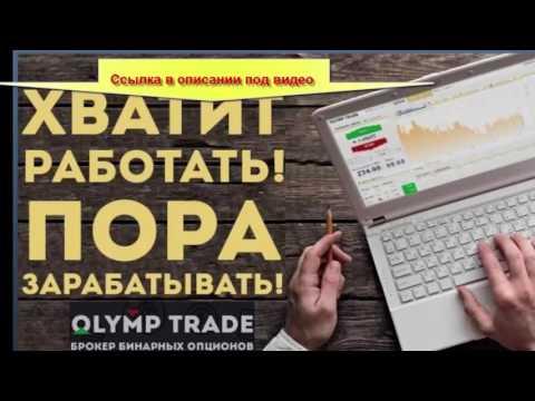 бот для олимп трейд скачать бесплатно