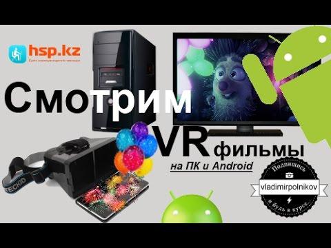 Как сделать мини 3D кинотеатр своими руками /How to make a mini 3D cinema