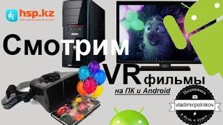 Смотрим VR фильмы на ПК
