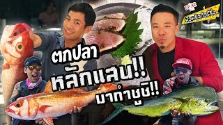 ล่าปลา-แสนกว่าบาท-มาทำซูชิ-หัวครัวทัวร์ริ่ง-ep-42