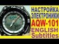Настройка Casio AQW-101-1A инструкция по электронике