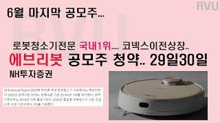 로봇청소기 전문 에브리봇 29일 30일 공모주 청약 및…