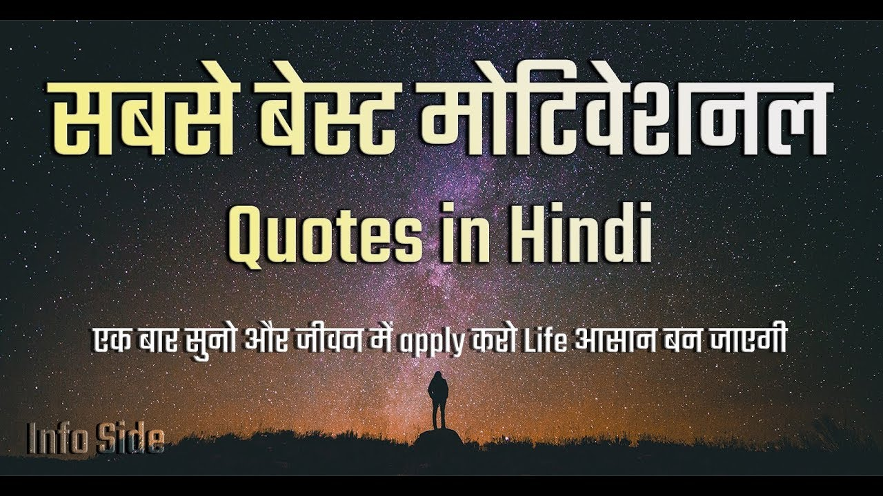 Inspirational Motivational Quotes Sabse Best Motivational Quotes In Hindi  Inspirational