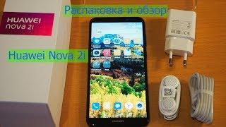 Huawei Nova 2i   Распаковка и обзор   Недорогой телефон с отличным экраном  