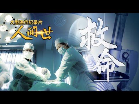 急诊室的故事