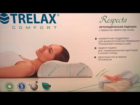 TRELAX Ортопедическая подушка с эффектом памяти