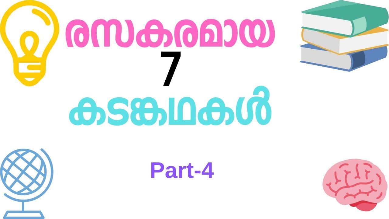 കടങ്കഥകൾ|kadamkadhakal |kadamkathakal |Malayalam Riddles