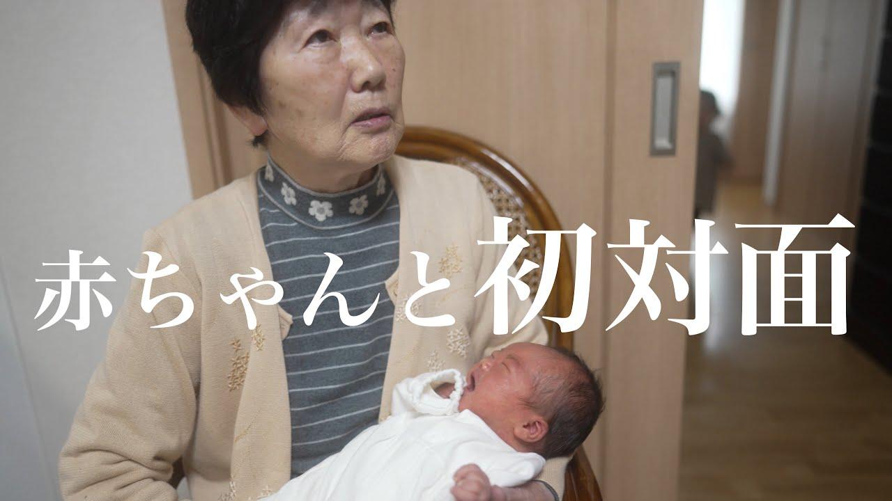 【新生児】86歳ひいばあばが赤ちゃんと初対面する瞬間【サプライズ】