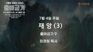 7월 4일 주일예배 #올랜도교회#올랜도한인교회#주은혜교회