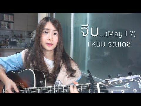 Thumbnail: จีบ…(May I ?) | แหนม รณเดช |「Cover