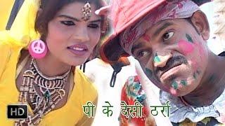 Pi Ke Desi Tharra | पी के देसी ठर्रा  | Ramdhan Gujjar | Haryanvi Hot Holi Songs