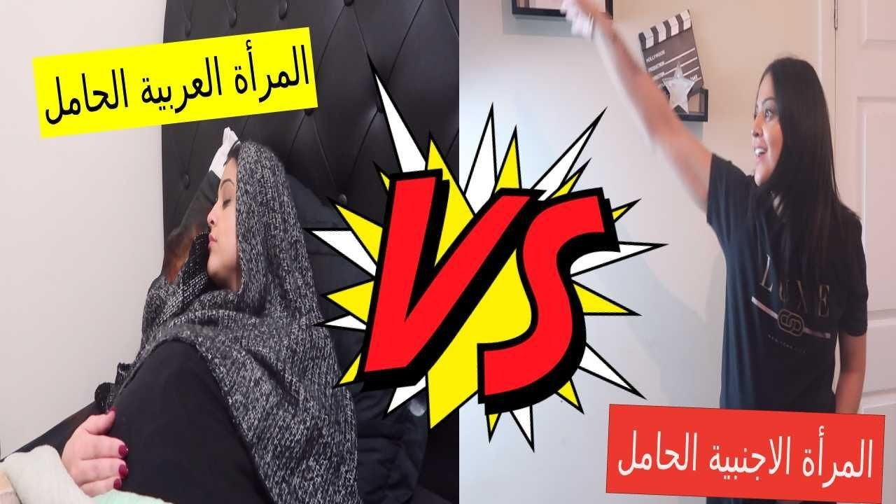 أنا حامل !! الفرق بين المرأة العربية الحامل والاجنبية !!!