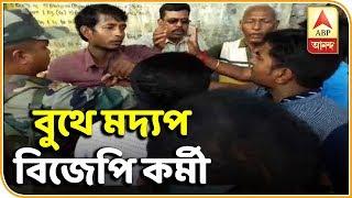 বিজেপি কর্মীর মদ্যপ অবস্থায় বুথে ঢোকার অভিযোগ | ABP Ananda