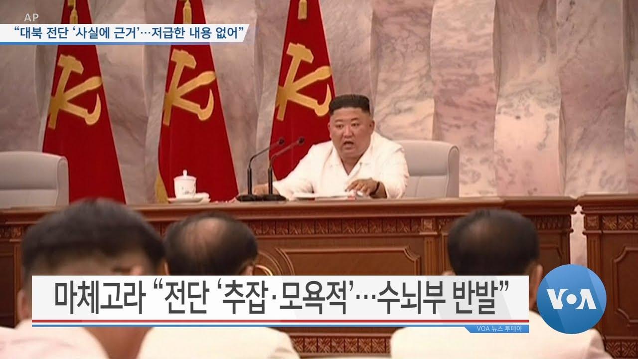 """[VOA 뉴스] """"대북 전단 '사실에 근거'…저급한 내용 없어"""""""