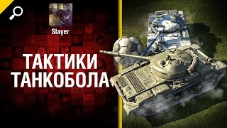 Тактики Танкобола - от Slayer [World of Tanks]