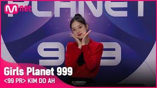 K-GROUPㅣ김도아ㅣ자꾸자꾸 눈이가는 체리도아 @99 PR_자기소개 #girlsplanet999 [EN/J…