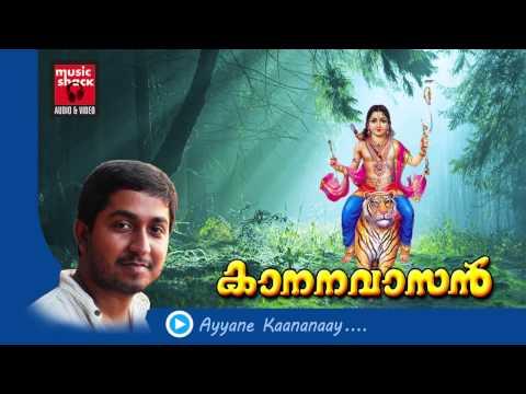 New Ayyappa Devotional Songs Malayalam 2014 | Kananavasan | Song Ayyane Vineeth Sreenivasan