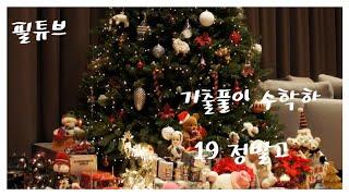 201127 [정석수학학원][고1][기출풀이][수학상]…