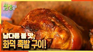 [2TV 생생정보] 남다른 불 맛, 화덕 족발 구이 | KBS 210723 방송