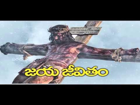 The lord of  Legends ||paralokanestham|| thaginamulyam HD|| Good Friday Telugu Christian Song||