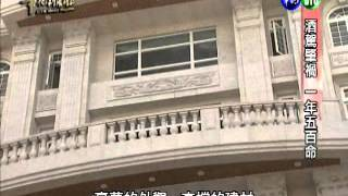 Repeat youtube video 0521華視新聞雜誌-酒駕肇禍 一年五百命