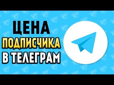Сколько стоит 1000 подписчиков в Телеграм канале 2019