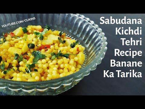 Sabudana Khichdi Recipe in Hindi | Swaadisht sabudana khichdi Banane Ka Asaan Tarika