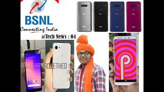 #TechNews04, Mi A2 Pie Update, LG Mobile Series, Mini Pixel Phone, 1GB BSNL Data.....
