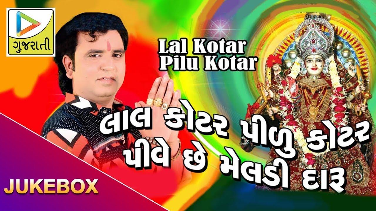 "Download ""Lal Kotar Pidhu"" Navratri Special Song | Audio Jukebox | Pravin Luni Gujarati Devotional Song"