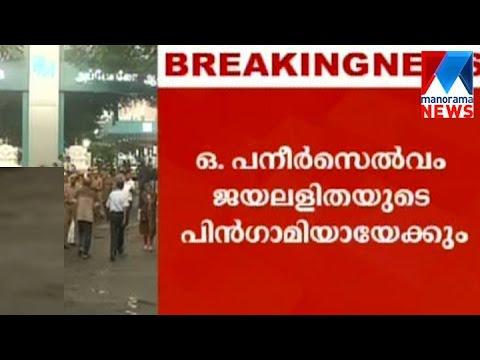 O Paneer Selvam likely to be the follower of Jayalalitha | Manorama News