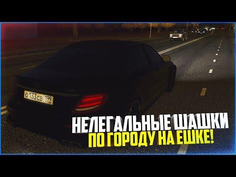 НЕЛЕГАЛЬНЫЕ ШАШКИ НА MB E63S W213! - CITY CAR DRIVING