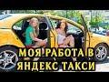 Как пользоваться приложением Яндекс такси!