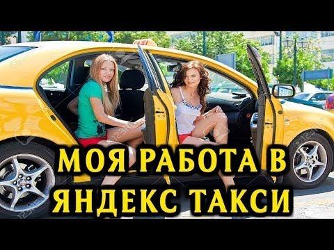 Как заказать гет такси по телефону в спб