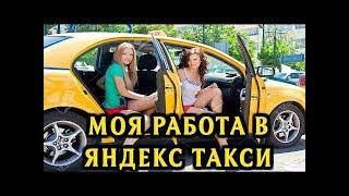 видео Яндекс такси, как пользоваться