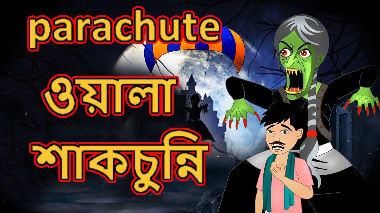 Parachute ওয়ালা শাকচুন্নি | Rupkothar Golpo | Bengali Horror Cartoon | Bangla Cartoon