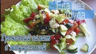 Греческий салат с -Готовить еду быстро и вкусно