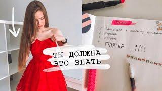 Выпускной 2019   10 ВАЖНЫХ БЬЮТИ ПРАВИЛ 💄