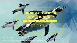 FUKUOKA STARTUP SELECTION 2017 アフタームービー