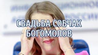 Богомолов согласился стать «первой леди» в случае президентства Собчак