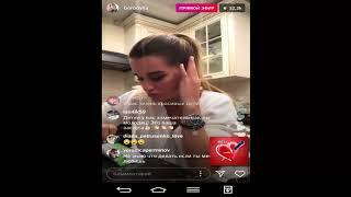 Ксения Бородина прямой эфир 5 02 2018 Дом2 новости 2018