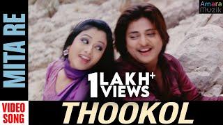 Thookol Odia Movie || Mita Re | Video Song | Babushan, Archita