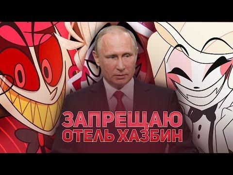 2 СЕРИЮ ОТЕЛЬ ХАЗБИН ЗАПРЕТИЛИ В РОССИИ? В РОССИИ ЗАПРЕТИЛИ ОТЕЛЬ ХАЗБИН? 2 СЕРИЯ ОТЕЛЬ ХАЗБИН СЛИВ?