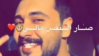 محمد الصحاف يغني اغنية ربي رزقني فد عشك بس هوة البالي 😍😘