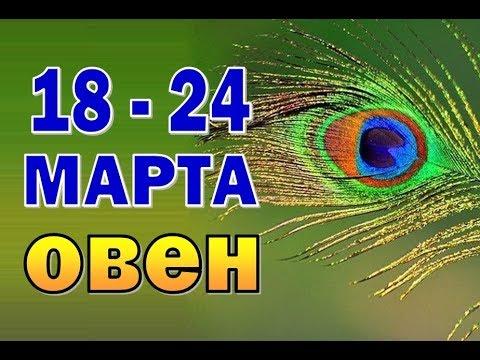 ОВЕН неделя с 18 по 24 марта. Таро прогноз (гороскоп)