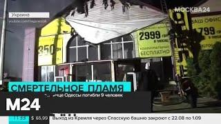 При пожаре в гостинице Одессы погибли девять человек - Москва 24