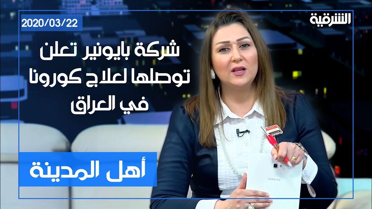 أهل المدينة | شركة بايونير تعلن توصلها لعلاج كورونا في العراق